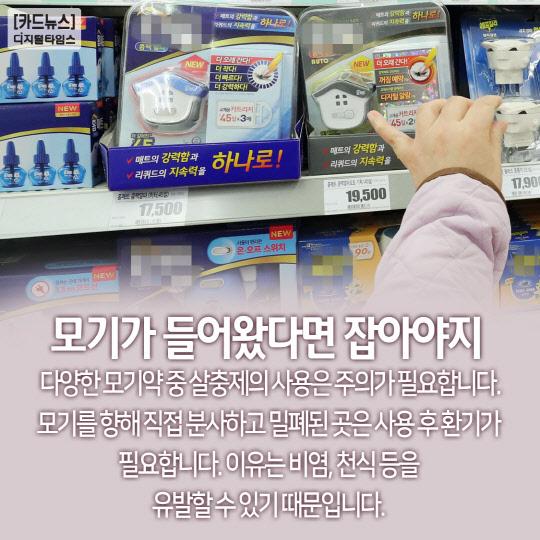 [카드뉴스] 일본뇌염모기야 물렀거라